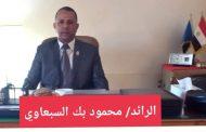 تهنئة للرائد محمود السبعاوي بمناسبة الترقيه