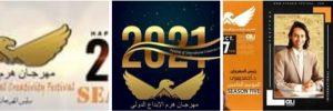 مهرجان هرم الابداع الدولي الخامس يكرم افضل الشخصيات المصرية والعربية