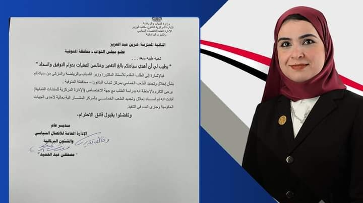 النائبة شيرين عبدالعزيز تحصل علي الموافقة علي احلال و تجديد الملعب الخماسي بمركز شباب البتانون