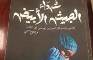 اطباء الشركه القابضه لكهرباء مصر يستجرون بفخامة الرئيس السيسي لانصافهم