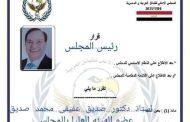 د.صديق عفيفى عضوا فى الهيئة العليا للقبائل العربية والمصرية