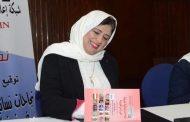 د الشيماء عماد الدين :كتاب نجاحات نسائية عربية فى زمن كورونا وثيقة تاريخية.